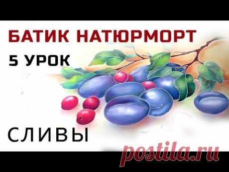 Роспись шелка Холодный батик мастер класс Натюрморт с вишнями сливами Как нарисовать объемные сливы