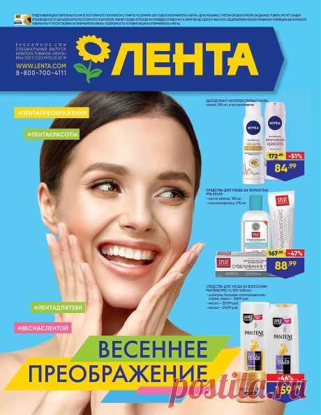 Здоровые истории - Лента - одна из крупнейших федеральных розничных сетей России