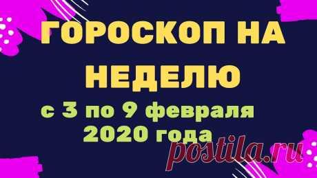 Гороскоп на неделю с 3 по 9 февраля 2020 года Гороскоп на неделю с 3 по 9 ______________________ и перечень дел на предстоящую неделю. Для просмотра гороско...
