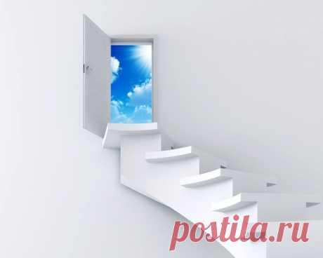Для первого шага достаточно веры. Не обязательно видеть всю лестницу, чтобы сделать первый шаг.  МАРТИН ЛЮТЕР КИНГ