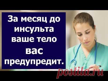 БУДЬ ВНИМАТЕЛЬНЕЕ! Перед инсультом ваше тело предупредит вас! про здоровье   народная медицина
