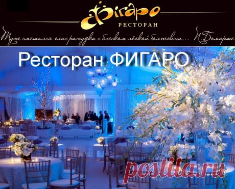 Банкетные блюда праздничного стола ресторана Фигаро в Киеве