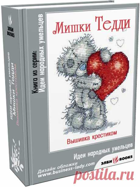 Мишки Тедди - вышивка,книга
