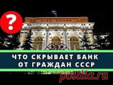 Что скрывают банки от граждан СССР? (Е.Н. Мурашко) - 28.07.2017