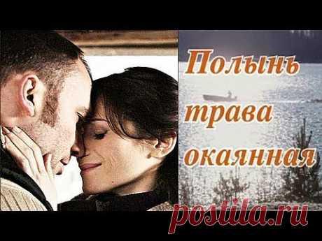 Полынь - трава окаянная. Мелодрама 2010. Россия. Фильм. - YouTube