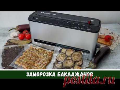 Заморозка Баклажанов на Зиму: 4 способа с с вакуумным PRO упаковщиком #VDP02 от RAWMID