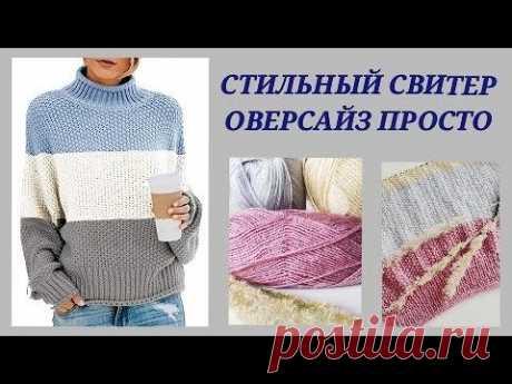 Свитер оверсайз на любой размер/ Стильный свитер оверсайз/Вязаная мода: хит-обзор-узор #18