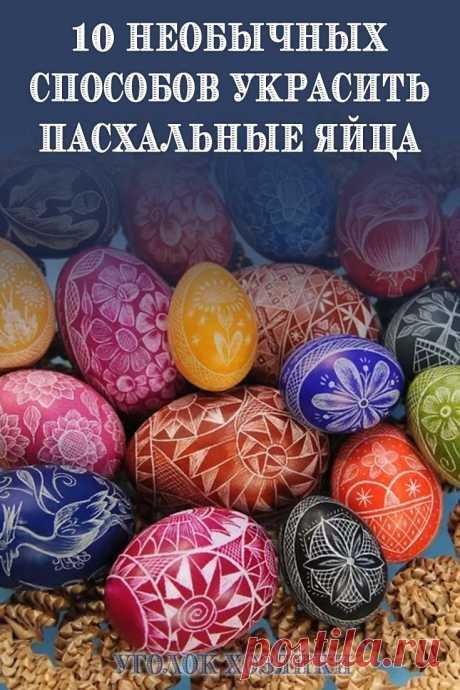 Порадуйте себя и своих близких необычными и яркими пасхальными яйцами. Благодаря вашей фантазии и умению обычные яйца могут превратиться в настоящие произведения искусства.