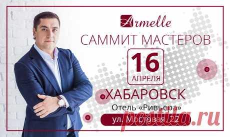 ❤ Armelle - это прорыв на российском парфюмерном рынке!