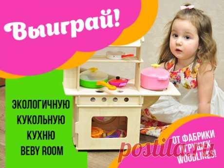 Выиграй деревянную эко-кухню для девочки!  Новый конкурс!!!