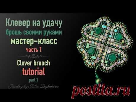"""Как сделать брошь из бисера. Брошь """"Клевер"""" своими руками / How to make brooch. Clover brooch DIY"""