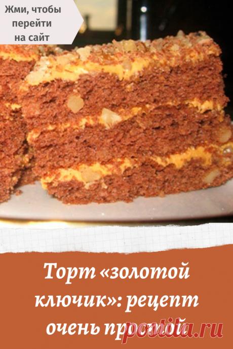 Торт «золотой ключик»: рецепт очень простой