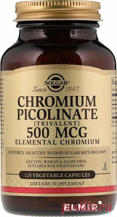 Хром пиколинат Solgar 500 мкг 120 капсул (SOL00872) купить | ELMIR - цена, отзывы, характеристики