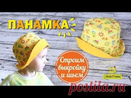 Как сшить панаму. Как сделать выкройку панамы/Любимчики