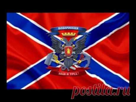 ВНИМАНИЕ! Новороссия объединилась.