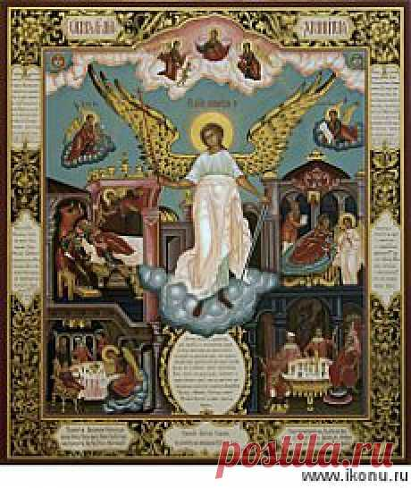 Ангел Хранитель (с сюжетом)