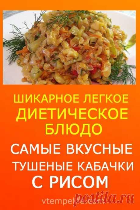 Шикарное легкое диетическое блюдо: самые вкусные тушеные кабачки с рисом | В темпі життя
