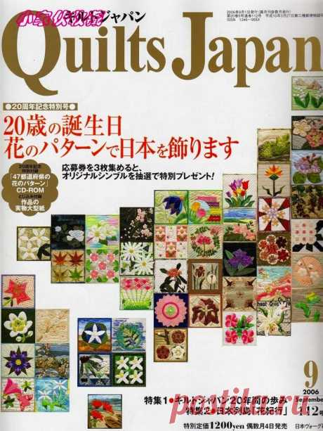 Quilts Japan 9-2006 no112 — Яндекс.Диск