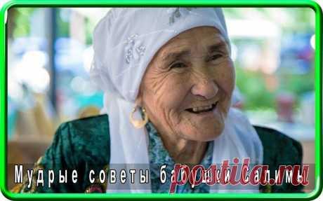 Мудрые советы бабушки Салимы