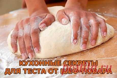 Кухонные секреты для теста от шеф-повара. Сохраните обязательно!  1. Всегда добавляйте в тесто разведенный картофельный крахмал – булки и пироги будут пышными и мягкими даже на следующий день. Главное условие вкусных пирогов — пышное, хорошо взошедшее тесто: муку для теста необходимо просеять: из нее удаляются посторонние примеси, и она обогащается кислородом воздуха  2. В любое тесто (кроме пельменного, слоеного, заварного, песочного), то есть тесто на пироги, блины, хлеб, оладьи — на пол
