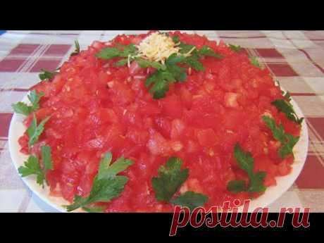 Слоеный салат «Синьор Помидор» (+ВИДЕО) - Затейка.com.ua - рецепты вкусных десертов, уроки вязания схемы, народное прикладное творчество