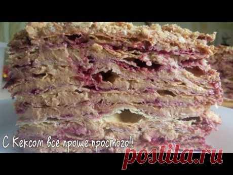 Наполеон нервно курит|Торт СТЕПКА-РАСТРЕПКА|Бомба|Кексик