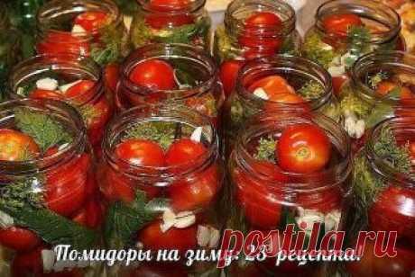 ПОМИДОРЫ НА ЗИМУ: 23 РЕЦЕПТА  1.Помидоры острые - помидоры; - лавровый лист; - острый красный перец, - чеснок, - укроп, сельдерей, гвоздика, перец-горошек, семена горчицы, корень хрена. Рецепт мариновки 1. Помидоры, отобранные для маринования, сортируем по величине, форме и цвету. Важно, чтобы они были одной спелости. Красные с зелеными мешать также не следует. 2. На 1,5 л. воды нужно добавить 2 ст.л. соли и 1 ст.л. сахара, туда же добавить специи (укроп, гвоздику, перец-г...