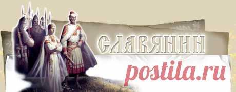 Борода - Богатство Рода - Статьи - Наследие - Славянин Наследие Предков