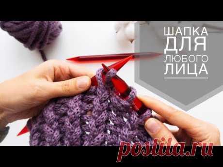 Шапка для любой формы лица. Вязание спицами | Nadezhda Lab