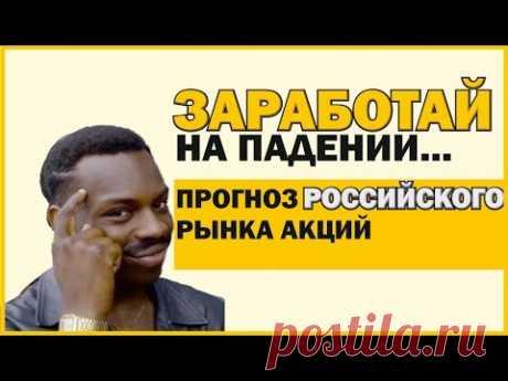Нефть снова упала! Рубль обесценился! Рецессия? Действовать надо сейчас. Прогноз российского рынка!