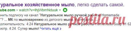 натуральное хозяйственное мыло ручной работы для стирки вязанных изделий мк видео — Яндекс: нашлось 304млнрезультатов