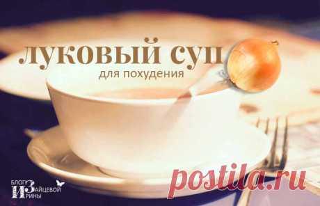 La sopa de cebolla para el adelgazamiento