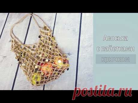 Авоська с Пайетками Вяжем крючком / Crochet Market Bag Pattern