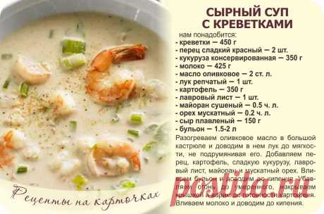 #рецепт #суп #сырный #креветки