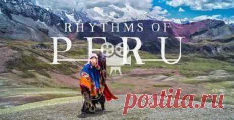 Перу — это не только Мачу-Пикчу. Вкусно сделанный видеоролик под названием «Ритмы Перу» отправит вас вглубь страны, подальше от туристических троп, в индейские деревни на склонах гор, на пастбища лам, в города с храмами колониальной эпохи, чтобы вы смогли прочувствовать всю таинственную красоту этого удивительного места