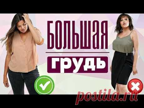 HOW to PUT ON to GIRLS WITH the BIG BREAST | ANTITRENDY + WHAT CLOTHES to CHOOSE