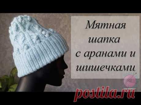 Мятная шапка спицами с аранами и шишечками. Подробный МК со схемой