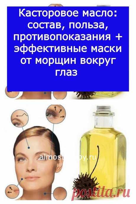 Касторовое масло: состав, польза, противопоказания + эффективные маски от морщин вокруг глаз Ежедневник счастья