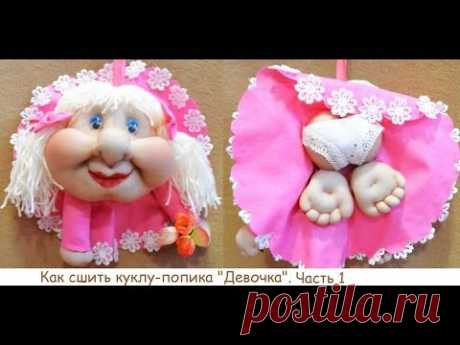 How to sew a doll-popika from tights. ❀ Part 1