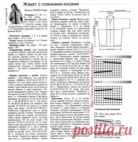 вязание спицами крупная вязка схемы: 11 тыс изображений найдено в Яндекс.Картинках