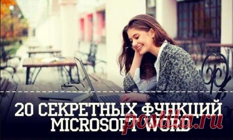 20 секретных функций Microsoft Word, о которых Вы не знали! Подозреваю, что большая часть студентов набирает тексты в Word. Для вас — список секретов, которые сокращают время работы с текстом (вдруг кто не знает этих комбинаций). Сохраняем себе на стенку, чтобы не потерять! 1. Быстро вставить дату можно с помощью комбинации клавиш Shift Alt D. Дата вставится в формате ДД.ММ.ГГ. Такую же операцию можно проделать и со временем при помощи