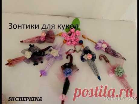 Зонт для куклы своими руками. Как сделать зонтик.Аксессуары для кукол. .Sombrillas de epoca. 1ч