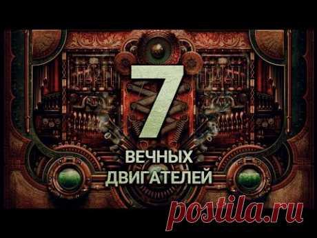 7 ВЕЧНЫХ ДВИГАТЕЛЕЙ