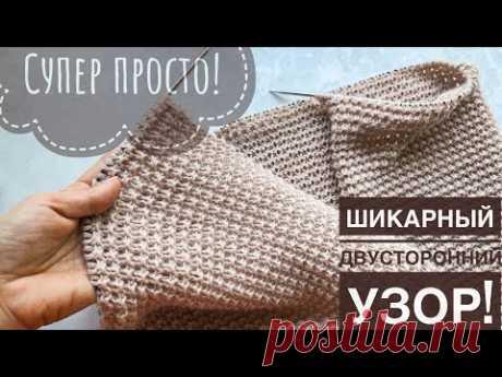 Супер классный двусторонний узор спицами для кардиганов, шапок, шарфов, снудов, свитеров, джемперов!
