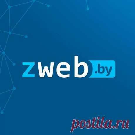 Создание сайтов ZWEBGROUP