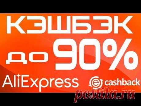 Como recibir KESHBEK hasta 90 % en Aliekspress. La instrucción Poshagovaya y el gabinete personal keshbek del servicio ePN