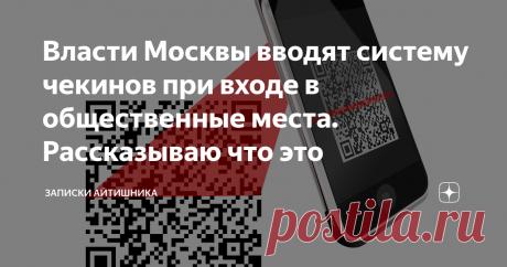Власти Москвы вводят систему чекинов при входе в общественные места. Рассказываю что это Рассказываю что это простыми словами.