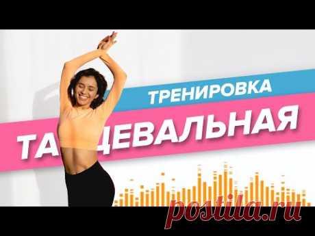 Танцевальная тренировка дома. Танцы для похудения под классную музыку | PopSport