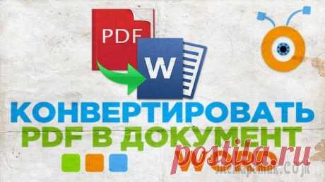 Конвертируем PDF в Word — 5 программ Довольно часто пользователи сталкиваются с необходимостью преобразования (конвертирования) файла в формате PDF в Word (ПДФ в Ворд). Два популярных формата текстовых документов имеют разные области при...