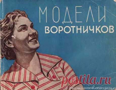 """Книга """"Модели воротничков"""" 1960 г"""